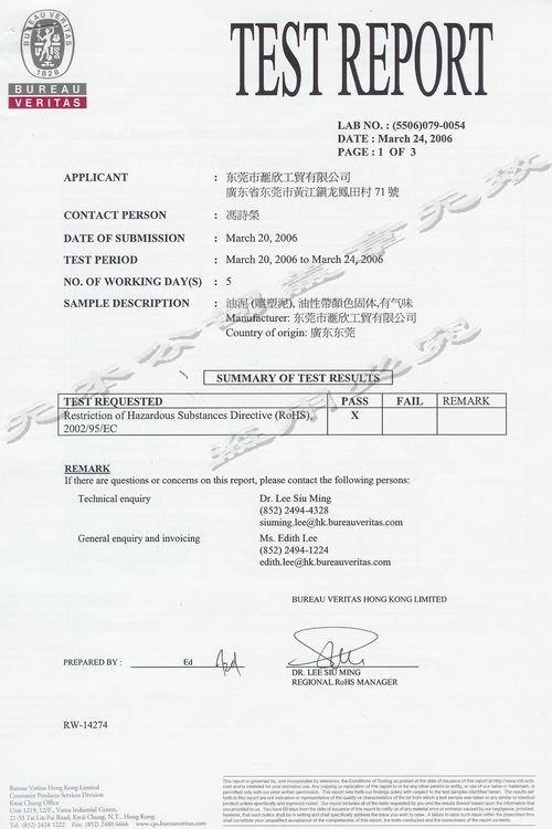 油泥Rohs测试证书1
